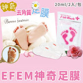 EFEM 神奇去角質足膜(1對入) 20ml/2入/包