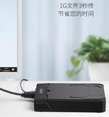 硬碟外接盒 優越者硬碟外接盒3.5/2.5寸通用sata轉usb3.0台式機筆記本電腦外置固態 零度