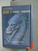 【書寶二手書T2/一般小說_OLU】龍騎士首部曲-飛龍聖戰_克里斯多夫