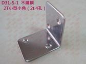 D31-S-1 L型角架 46.5X37 mm 鐵片 白鐵 不銹鋼 寬型內角鐵 L型固定片 不鏽鋼小角