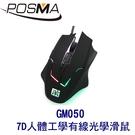 POSMA 7D 有線電競光學滑鼠 人體工學設計 GM050