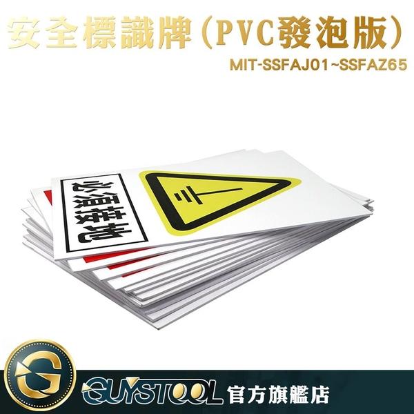 GUYSTOOL  安全標識牌(PVC發泡板)警示貼牌 禁止吸菸停車 交通警示牌 警示板 MIT-SSFAJ01~SSFAZ65