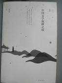 【書寶二手書T8/文學_QNT】中國文學巔峰之境_簡體_CAI ying Jun