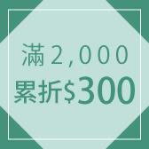 累折無上限 ↯ 滿2000折$300