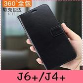 【萌萌噠】三星 Galaxy J4+ J6+ (2018) 6吋 瘋馬紋保護套 皮紋側翻皮套 商務素面 支架插卡 手機套