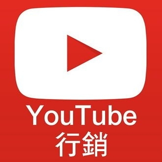 YouTube行銷策略【YouTube訂閱 YouTube影片推薦】增加YouTube按讚數 YouTube點閱率增加