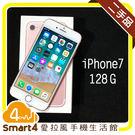 【愛拉風】iPhone7 128G 玫瑰...