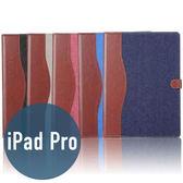 iPad Pro 牛仔撞色 插卡 平板皮套 側翻 支架 保護套 手機套 平板殼 保護殼