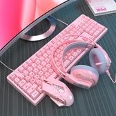有線鍵盤粉色鍵盤鼠標套裝機械手感女生可愛少女心游戲專用網紅櫻花電競薄 LX春季特賣