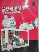 【書寶二手書T1/設計_LA3】設計要怎麼思考-培養設計創新的意識_Ken Nah
