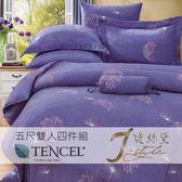 【J-style婕絲黛】TENCEL 精緻40支100%頂級天絲5尺雙人四件式兩用被床包組-Galenia