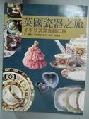 【書寶二手書T1/旅遊_WEF】英國瓷器之旅_淺岡敬史