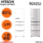 【HITACHI日立】 401L日製五門變頻智慧控制冰箱RS42GJ