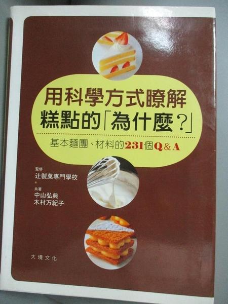 【書寶二手書T1/餐飲_HAS】用科學方式瞭解糕點的為什麼?-基本麵團、材料的231 個Q&A