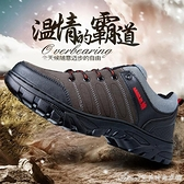 登山鞋秋冬季男戶外登山鞋防滑耐磨徒步鞋加厚加棉保暖男鞋工作鞋爸爸 快速出貨