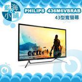 PHILIPS 飛利浦 436M6VBRAB 43型4K HDR廣視角螢幕液晶顯示器 電腦螢幕