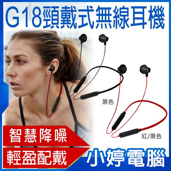 【3期零利率】全新 G18頸戴式無線耳機 藍牙4.1 200小時待機 智慧降噪 高音質 一鍵接聽