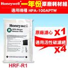 HPA-100APTW Honeywell 空氣清淨機一年份耗材【原廠濾心HRF-R1*1+適用活性碳濾網*4】