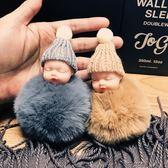 睡眠寶寶鑰匙扣女正韓創意可愛毛球睡萌娃娃迷你毛絨公仔包包掛件免運直出 交換禮物