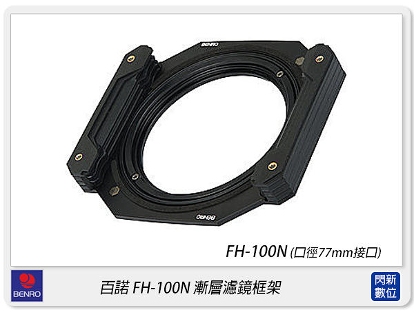Benro FH-100N FH100N 漸層濾鏡 框架 可調整CPL(77mm口徑)