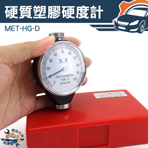 軟質橡膠/泡棉類硬度計(指針式) 橡塑並用 塑料中含有發泡劑製成的微孔材料 MET-HG-D