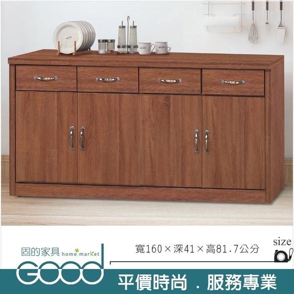 《固的家具GOOD》406-3-AL 柚木色古典工業風5.3尺餐櫃下座(410)