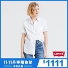 Levis 女款 長袖襯衫 / 簡約白【11/2 10:00AM 開賣 $1111】