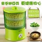豆芽機家用全自動發豆芽菜盆芽罐生豆牙機桶自制快速出貨