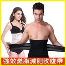店長推薦 夏季男士收腹帶束腰帶減肥收腰瘦...