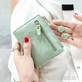 小錢包女短款學生韓版可愛2021新款簡約多功能折疊零錢包 【韓語空間】