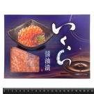 〖年後回饋〗特品-大豐-醬油漬鱒魚卵/鮭...