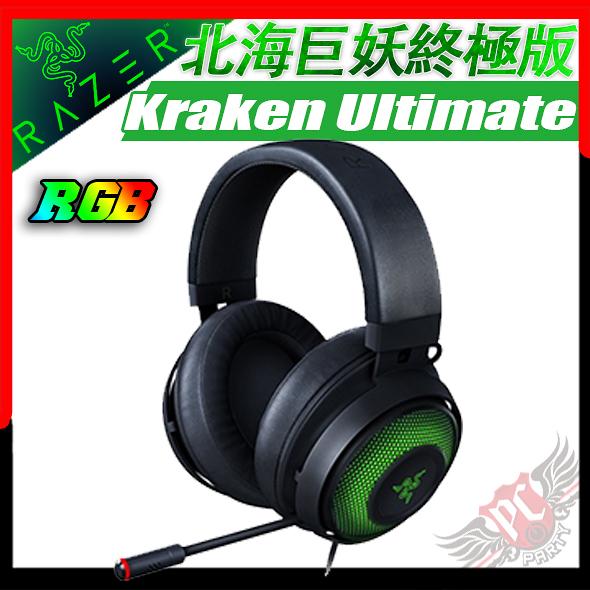 [ PC PARTY ] 雷蛇 Razer Kraken Ultimate 北海巨妖終極版 USB 耳機麥克風