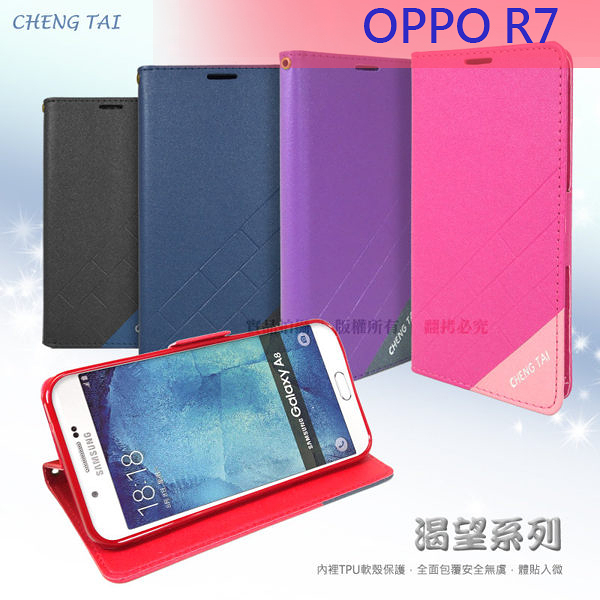 ●【福利品】OPPO R7 渴望 系列 側掀皮套/磁吸保護套/皮套/可立式/保護套/手機套/軟殼