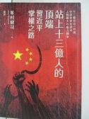 【書寶二手書T3/政治_BCS】站上十三億人的頂端-習近平掌權之路_峯村健司