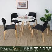 Homelike 洛娜北歐風圓型餐桌椅組(一桌四椅)-DIY一桌+四黑椅