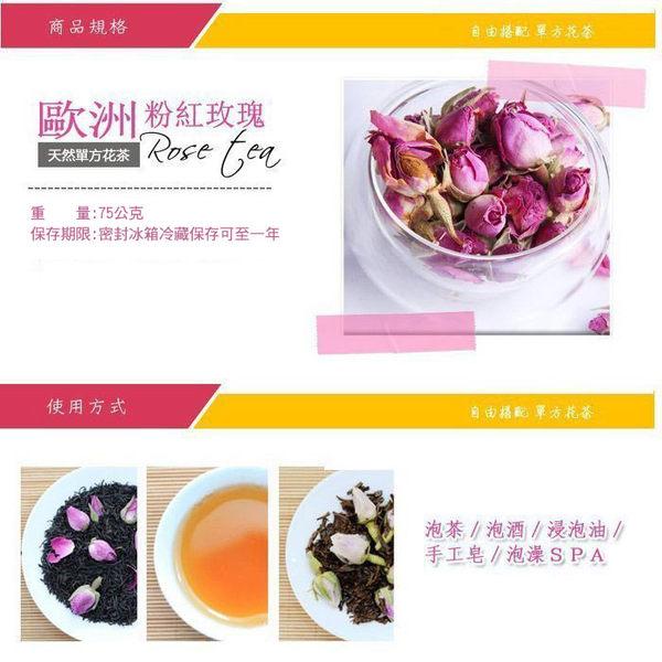 玫瑰花 歐洲粉玫瑰 花苞 法國粉玫瑰花朵 歐洲花茶 天然花茶 散茶 75克  【正心堂】