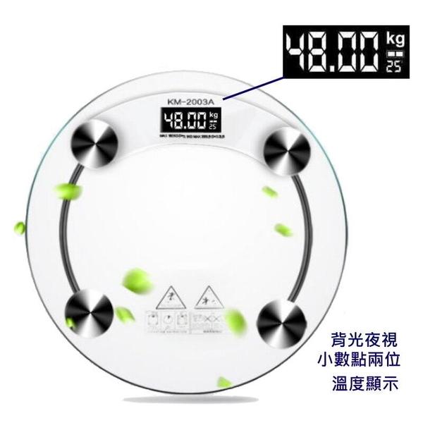 【GF175】鋼化玻璃LCD電子體重計 超大面積33X33 背光螢幕人體秤 附溫度計+電量顯示 EZGO商城