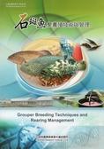 石斑魚繁養殖技術與管理