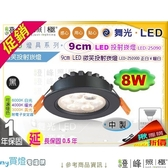 【舞光LED】LED-8W / 9cm。微笑投射崁燈 附變壓器 黑款 4000K可選 保固延長 #25090【燈峰照極my買燈】