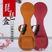 琵琶盒專業琵琶包防水防震可背可提防震琴盒成人便攜式琵琶樂器盒 FF4284【衣好月圓】