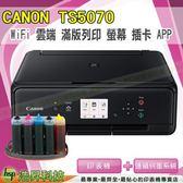 Canon TS5070 黑防+單向閥 五色列印/影印/掃描/WiFi/雲端+連續供墨系統 P2C50