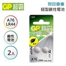 GP超霸 A76 / LR44 鈕型鹼性電池2入