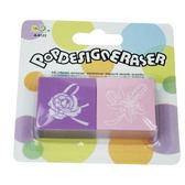 【允拓】POP DESIGN效果色系橡皮擦 紫色系