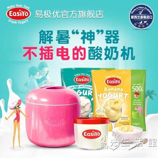 自制酸奶粉Mini酸奶機益生菌發酵菌粉套裝   igo小時光生活館