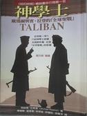 【書寶二手書T3/政治_GPV】神學士:歐瑪爾與賓.拉登的全球聖戰_阿哈瑪.拉希德