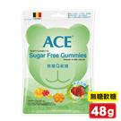 (1包入) ACE 無糖Q軟糖 48g (比利時原裝進口,醫療院所推薦) 專品藥局【2003539】