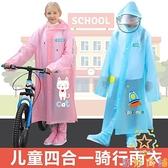 兒童騎行雨衣男女大童長款全身防水防暴雨電動自行車雨披【奇妙商鋪】