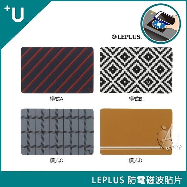 【A Shop】Leplus 【+U】防電磁波貼片