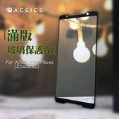 【台灣優購】全新 ASUS ROG Phone.ZS600KL 專用2.5D滿版鋼化玻璃貼 防刮抗油~優惠價290元
