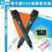 ifive 五元素 歌手級VHF無線麥克風2入組(歡樂雙人對唱)★卡拉OK 導師 講課 演講 無線 VHF 抗噪 防爆音
